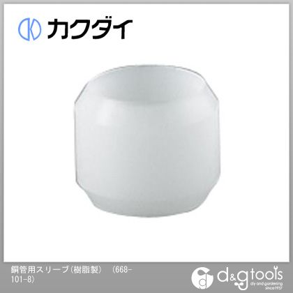銅管用スリーブ(樹脂製)   668-101-8
