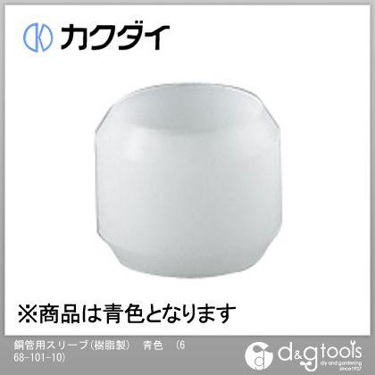 銅管用スリーブ(樹脂製) 青色  668-101-10