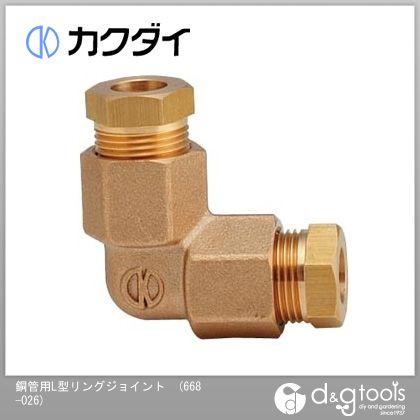 銅管用L型リングジョイント   668-026