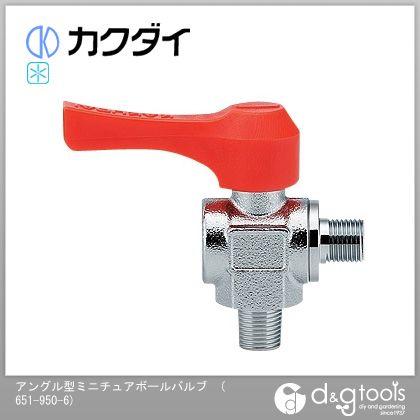 カクダイ/KAKUDAI アングル型ミニチュアボールバルブ 651-950-6