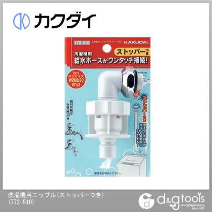 洗濯機用ニップル(ストッパーつき)   772-510