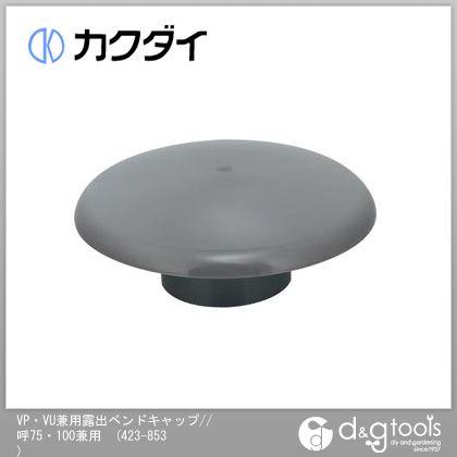 VP・VU兼用露出ベントキャップ//呼75・100兼用   423-853