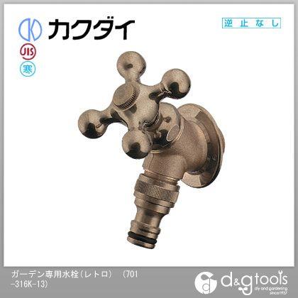 カクダイ/KAKUDAI ガーデン専用水栓(レトロ) 701-316K-13
