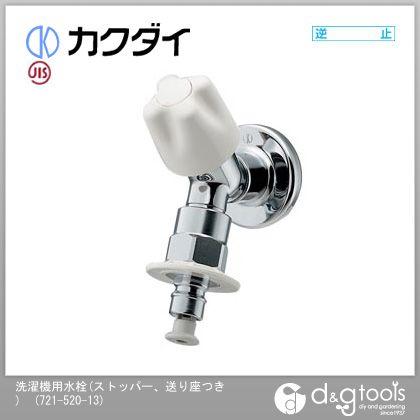 カクダイ/KAKUDAI 洗濯機用水栓(ストッパー、送り座つき) 721-520-13