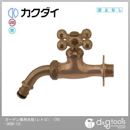 カクダイ/KAKUDAI ガーデン専用水栓(レトロ) 701-305K-13