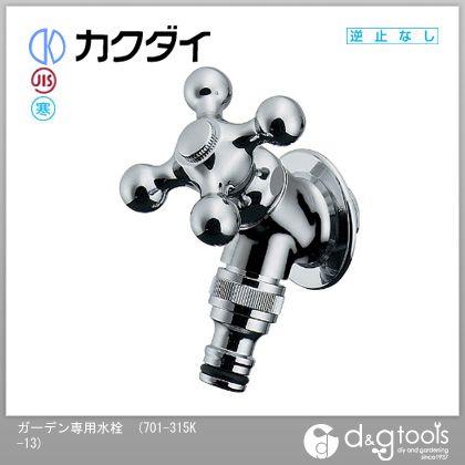 ガーデン専用水栓   701-315K-13