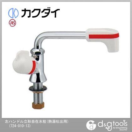 左ハンドル立形自在水栓(熱湯吐出用)   724-010-13