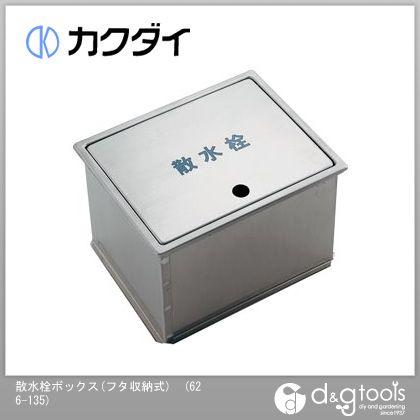 カクダイ/KAKUDAI 散水栓ボックス(フタ収納式) 626-135