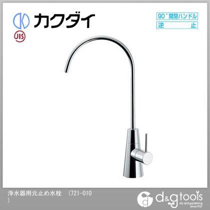 【送料無料】カクダイ/KAKUDAI 浄水器用元止め水栓   721-010  立形自在水栓単水栓