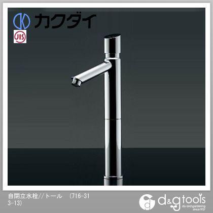 自閉立水栓//トール   716-313