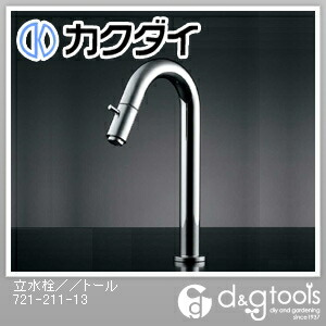 立水栓/トール   721-211-13