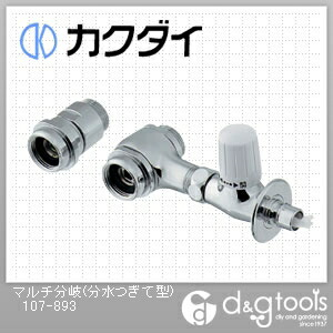 カクダイ(KAKUDAI) マルチ分岐(分水つぎて型) 107-893