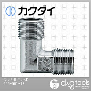 フレキ用エルボ   646-001-13