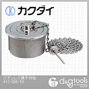 カクダイ(KAKUDAI) ステンレス親子共栓 412-005-50