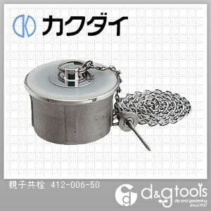 カクダイ(KAKUDAI) 親子共栓 412-006-50