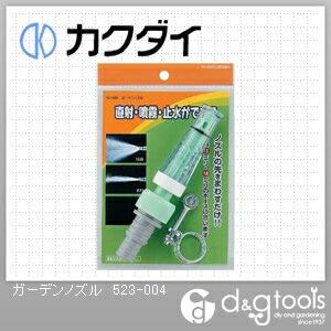 ガーデンノズル散水ノズル   523-004