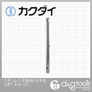 ステンレス水栓柱(分水孔つき)   624-221