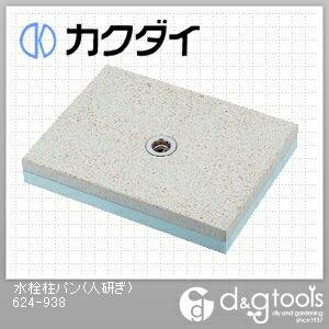 【送料無料】カクダイ(KAKUDAI) 水栓柱パン(人研ぎ) 624-938