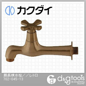カクダイ/KAKUDAI 胴長横水栓 レトロ 702-045-13