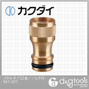 カクダイ/KAKUDAI メタルネジ口金 レトロ 567-027
