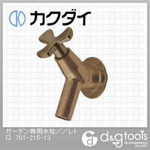 カクダイ/KAKUDAI ガーデン専用水栓 レトロ 701-215-13