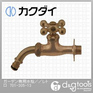 カクダイ/KAKUDAI ガーデン専用水栓 レトロ 701-305-13