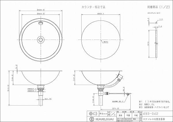 カクダイ ミニルーター ステンレス丸型洗面器ヘアライン 493 042diy