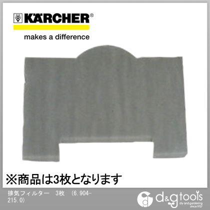 ケルヒャー 排気フィルター3枚 6.904-215.0