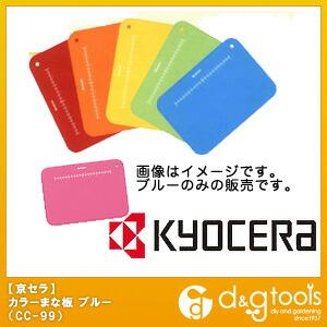 京セラ カラーまな板ブルー(CC-99) CC-99 BU