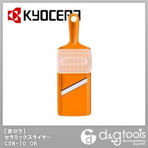 京セラ セラミックスライサーオレンジ CSN-10 OR 【在庫限り特価】