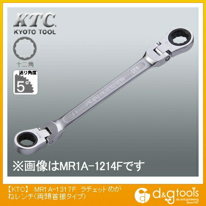 【送料無料】KTC KTCラチェットめがねレンチ(両頭型首振りタイプ)13X17mm MR1A-1317F