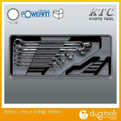 【送料無料】KTC KTCめがねレンチセット[6本組] TM506 6本組