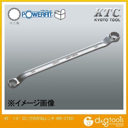 【送料無料】KTC KTC45°×6°ロングめがねレンチ27×30mm M5-2730