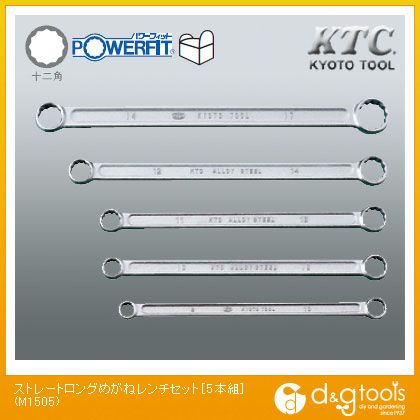 【送料無料】KTC KTCストレートロングめがねレンチセット[5本組] M1505