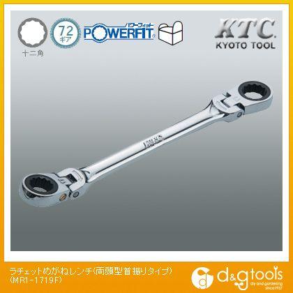 【送料無料】KTC KTCラチェットめがねレンチ(両頭型首振りタイプ)17X19mm MR1-1719F 1点