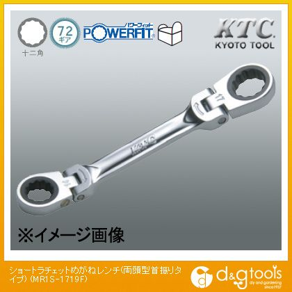【送料無料】KTC KTCショートラチェットめがねレンチ(両頭首振りタイプ)17X19mm MR1S-1719F