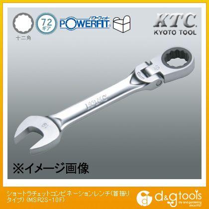 KTCショートラチェットコンビネーションレンチ(首振りタイプ)10mm   MSR2S-10F