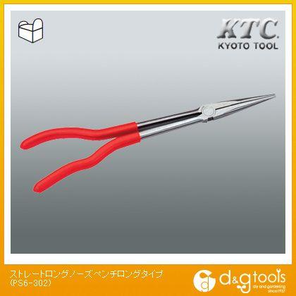 【送料無料】KTC KTCストレートロングノーズペンチロングタイプ PS6-302