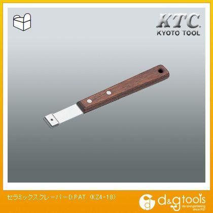 KTCセラミックスクレーパー   KZ4-18