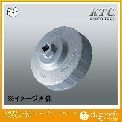 KTC大径用カップ型オイルフィルタレンチ118B   AVSA-118B
