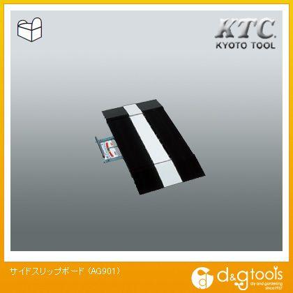サイドスリップボード   AG901