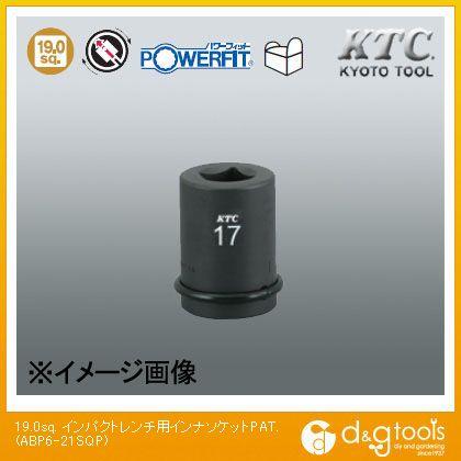 19.0sq.インパクトレンチ用インナソケットPAT.   ABP6-21SQP