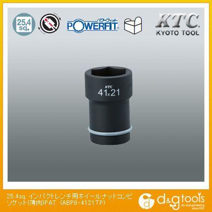 25.4sq.インパクトレンチ用ホイールナットコンビソケット(薄肉)PAT.   ABP8-4121TP