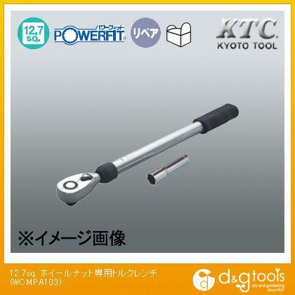 【送料無料】KTC 12.7sq.ホイールナット専用トルクレンチ WCMPA103 1点