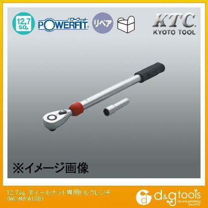 【送料無料】KTC 12.7sq.ホイールナット専用トルクレンチ WCMPA108