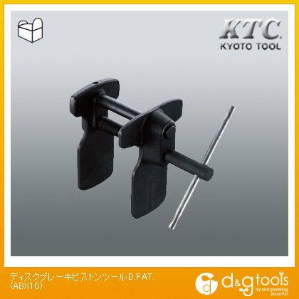 【送料無料】※法人専用品※KTC ディスクブレーキピストンツールD.PAT. ABX10 1点