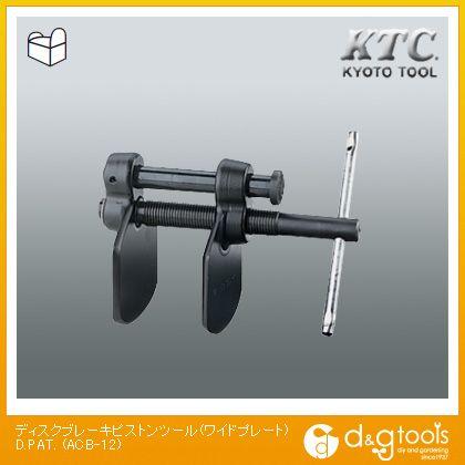 【送料無料】KTC ディスクブレーキピストンツール(ワイドプレート)D.PAT. ACB-12