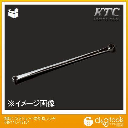 【送料無料】KTC 超ロングストレートめがねレンチ NM11L-1315