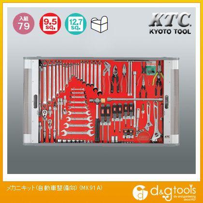 KTCメカニキット(自動車整備向)   MK91A