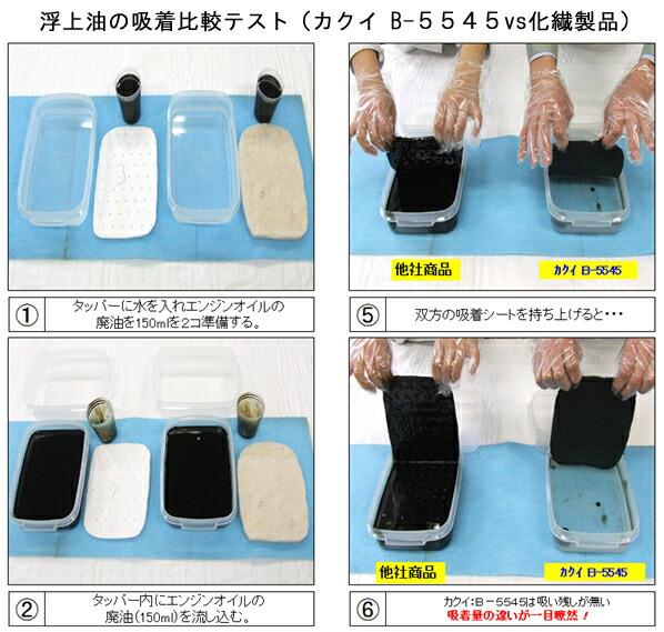 【カクイ オイルキャッチャー】油吸着材・シート型 ベージュ 55×45×厚0.4(cm) (B-5545) 100枚